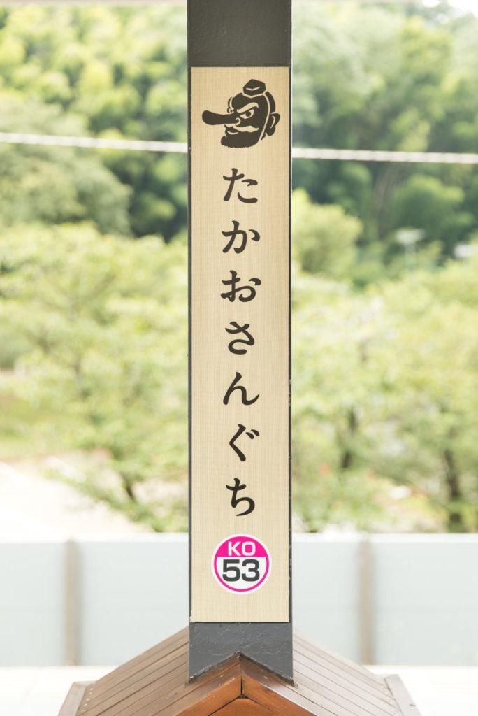 はじめての高尾山登山!お楽しみはビアガーデン!