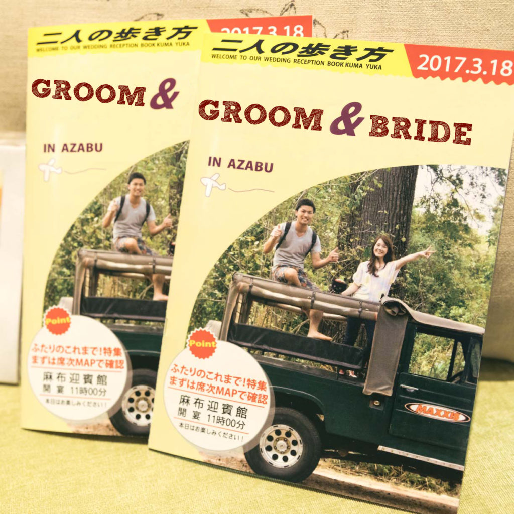 旅行好きカップル必見!旅がテーマの結婚式アイテム/結婚式カメラマンの髙栁豪志